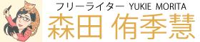 森田侑季慧のオフィシャルサイト